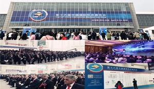 CIMT China International Machine Tool Show Beijing